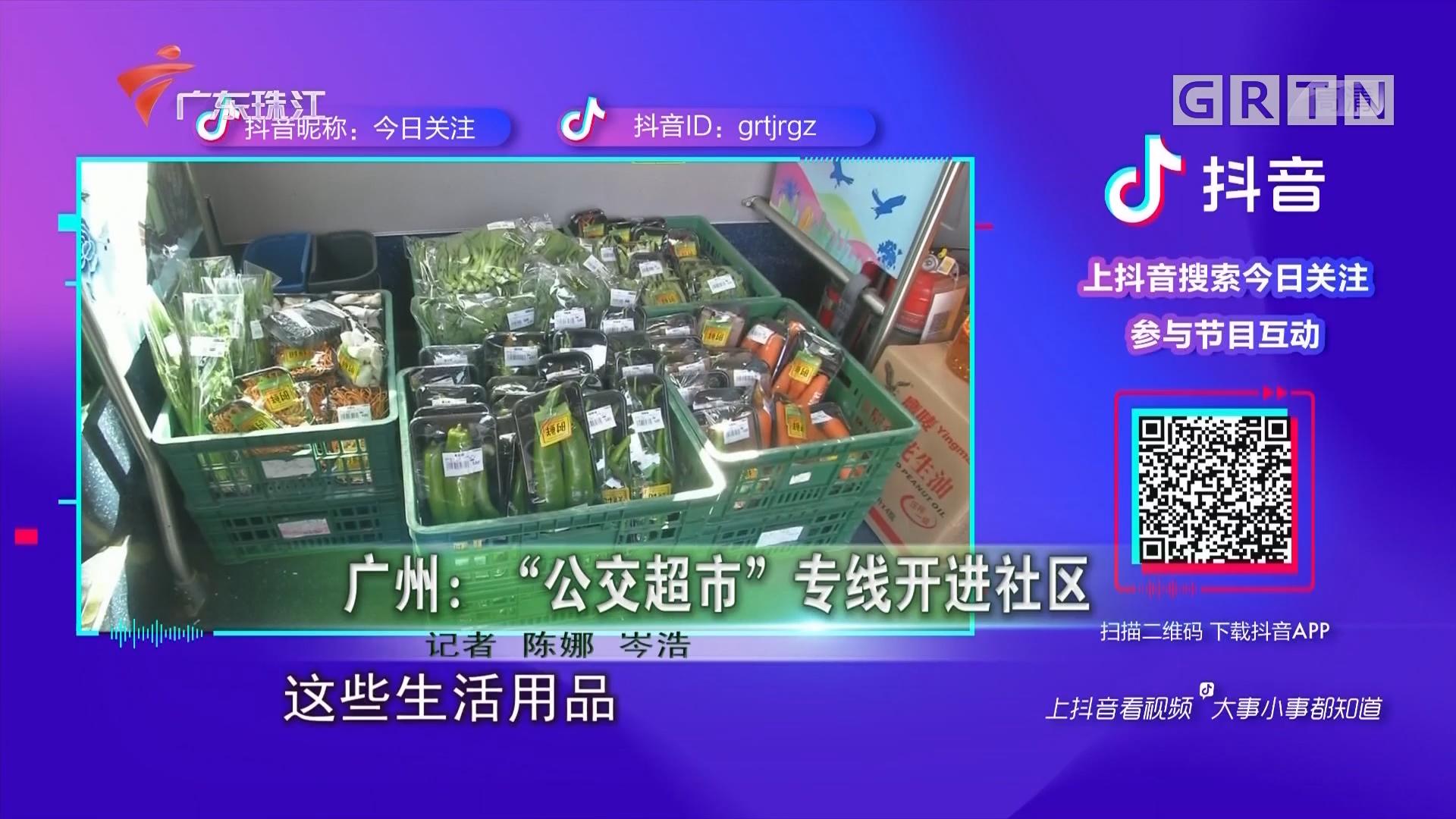 """广州:""""公交超市"""" 专线开进社区"""