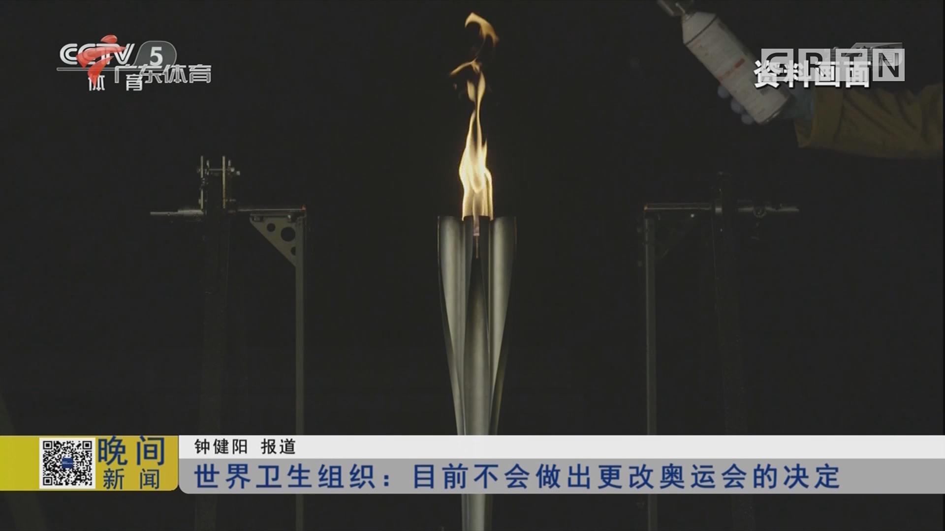 世界卫生组织:目前不会做出更改奥运会的决定
