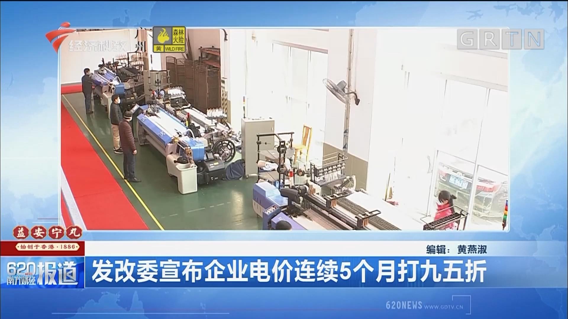 发改委宣布企业电价连续5个月打九五折