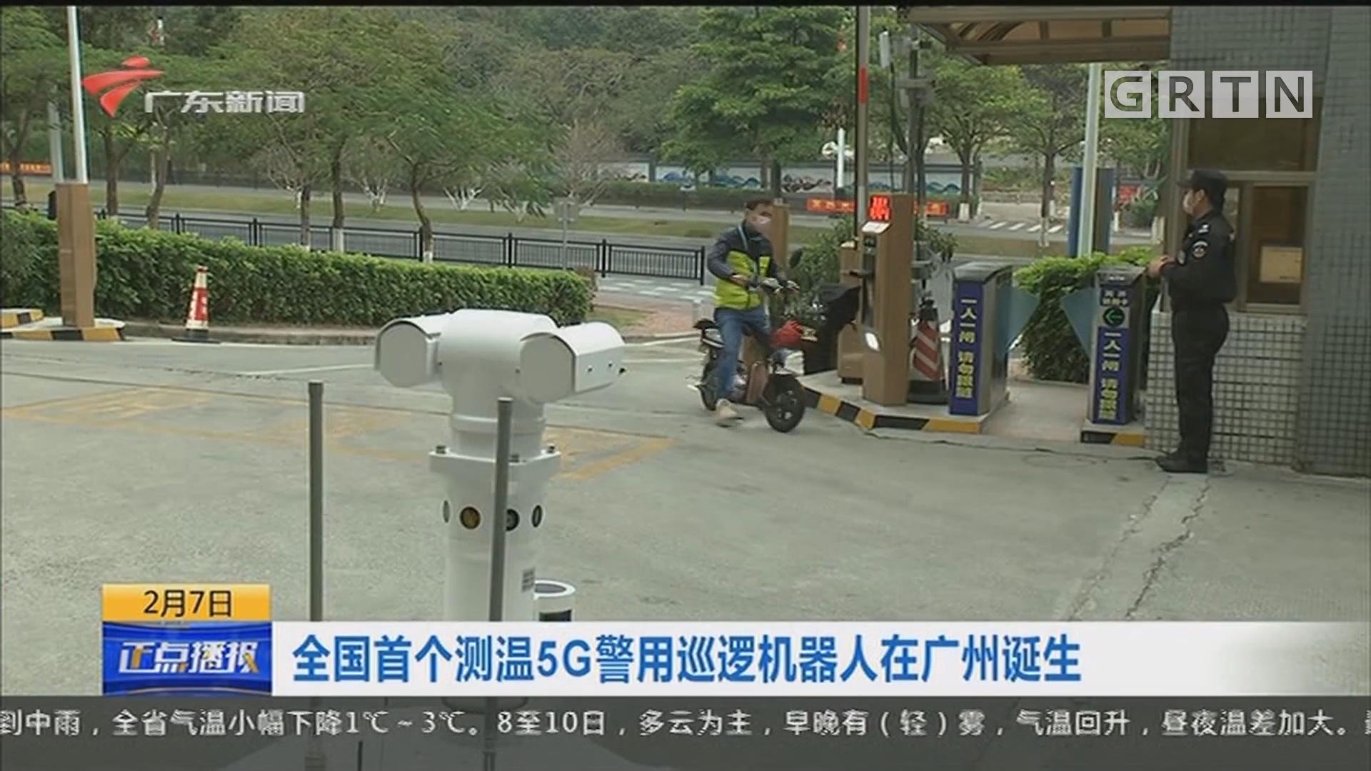 全国首个测温5G警用巡逻机器人在广州诞生