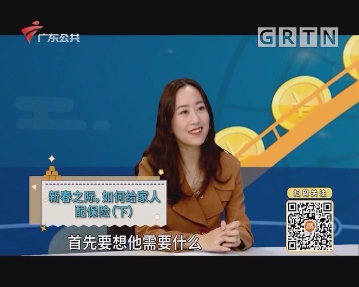 [2020-02-02]财富维他命:新春之际,如何给家人配保险(下)