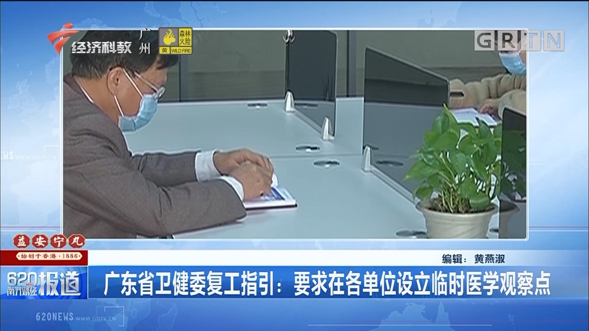 广东省卫健委复工指引:要求在各单位设立临时医学观察点