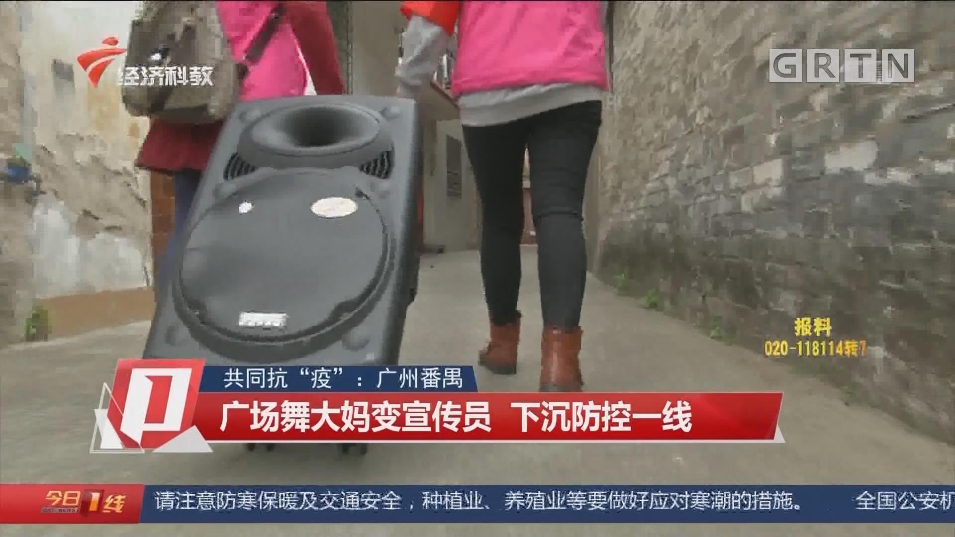 """共同战""""疫"""":广州番禺 广场舞大妈变宣传员 下沉防控一线"""