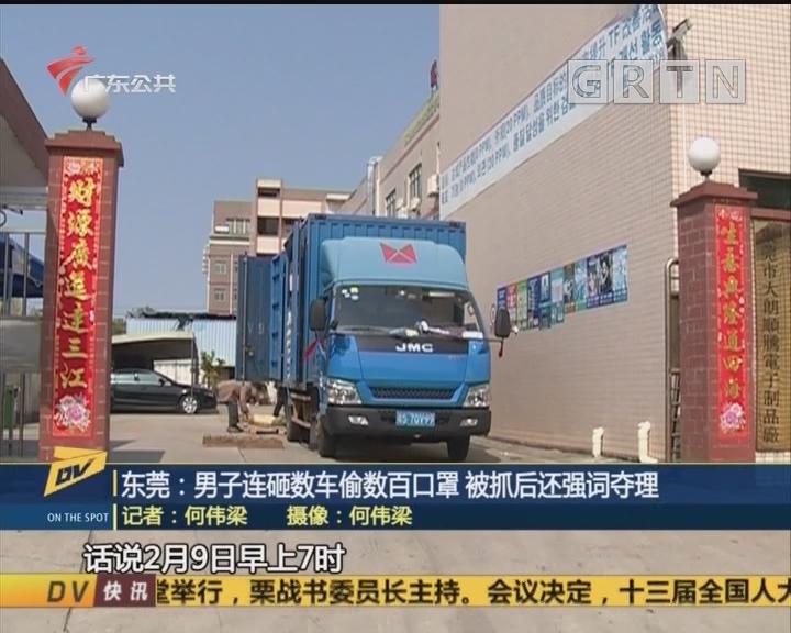 (DV現場)東莞:男子連砸數車偷數百口罩 被抓后還強詞奪理