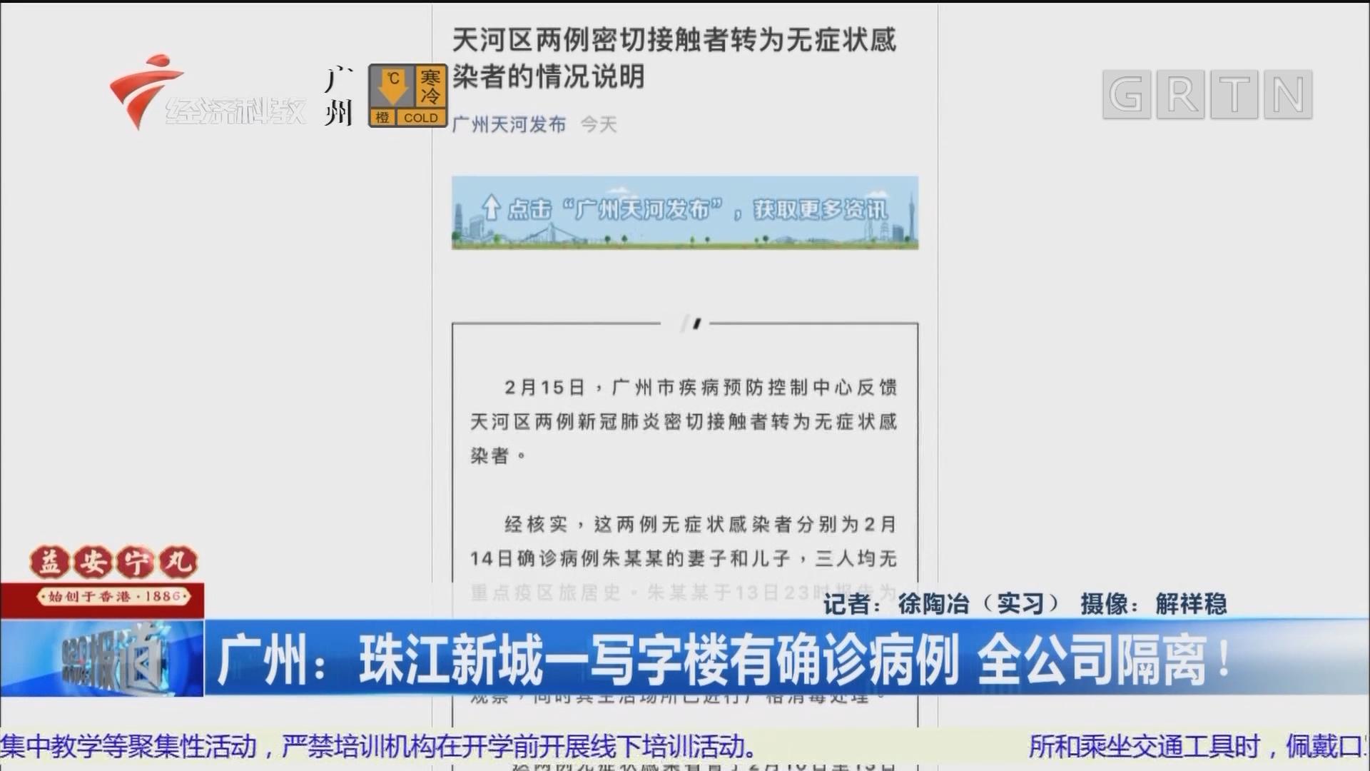廣州:珠江新城一寫字樓有確診病例 全公司隔離!