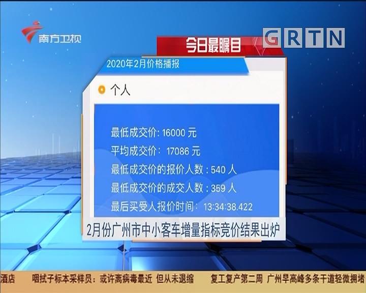 今日最矚目 2月份廣州市中小客車增量指標競價結果出爐