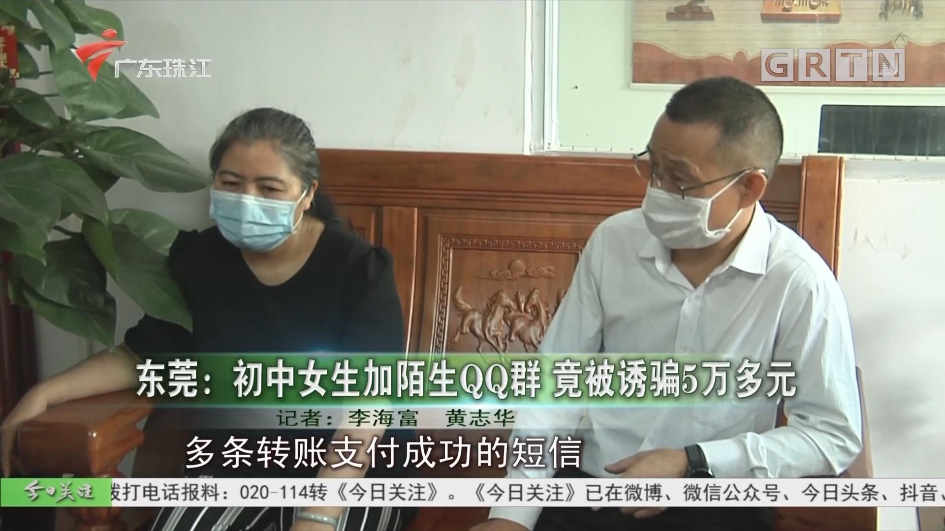 东莞:初中女生加陌生QQ群 竟被诱骗5万多元