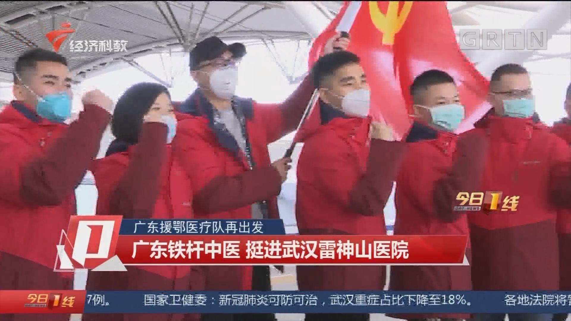 广东援鄂医疗队再出发:广东铁杆中医 挺进武汉雷神山医院