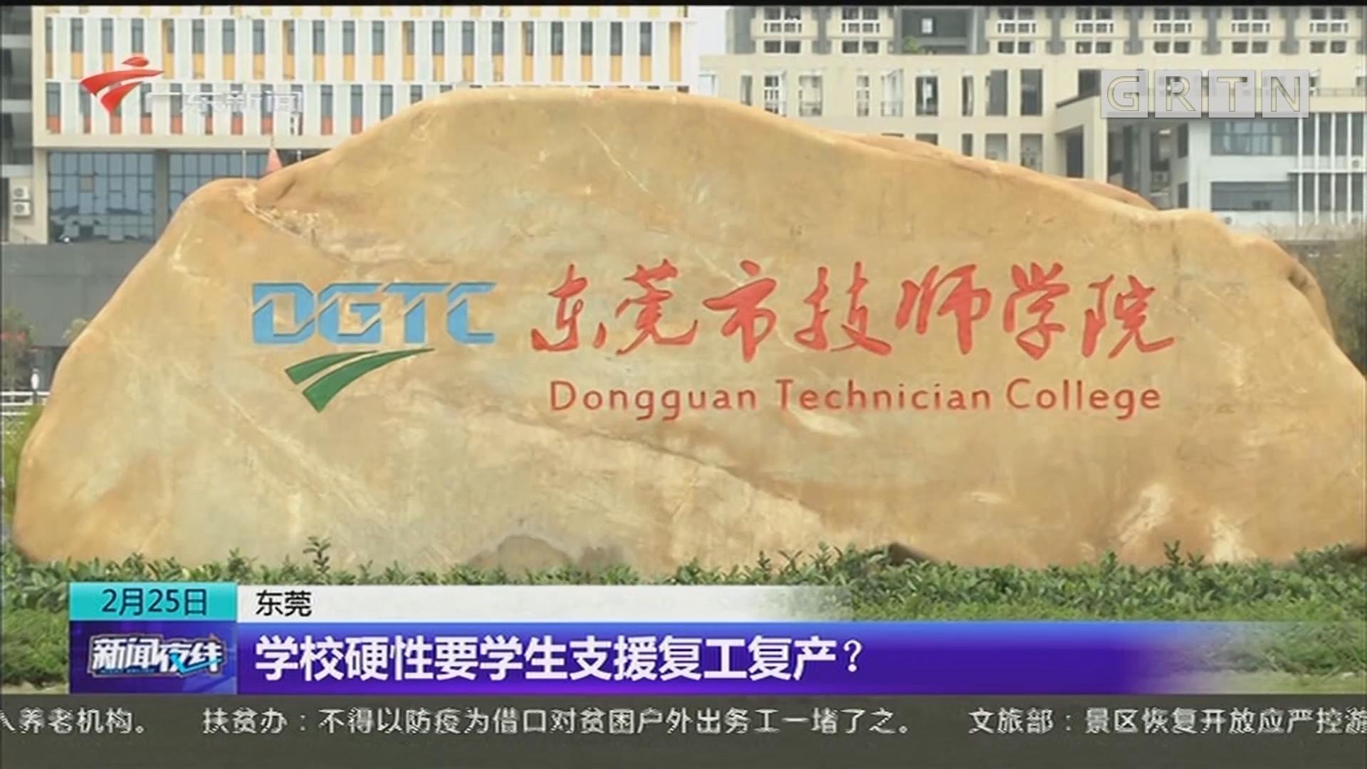 东莞:学校硬性要学生支援复工复产?