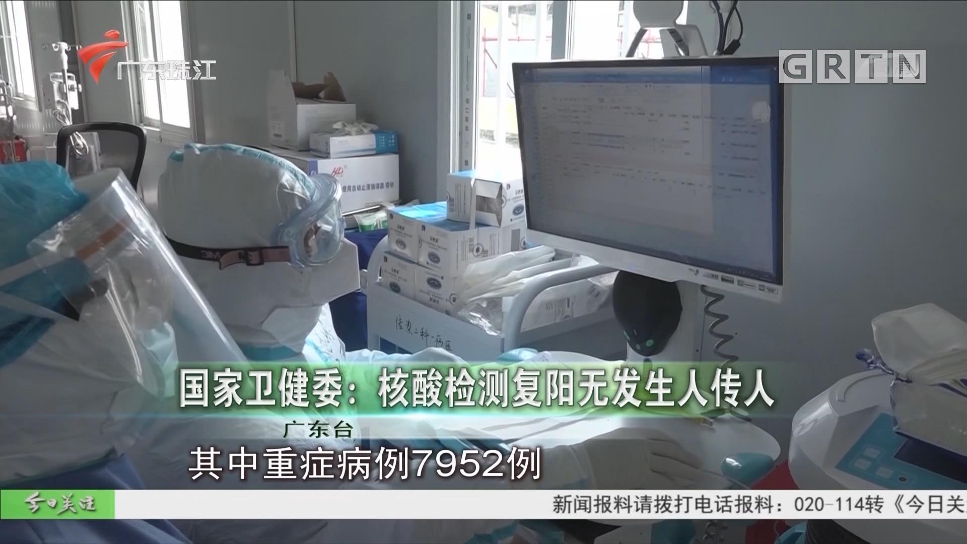国家卫健委:核酸检测复阳无发生人传人