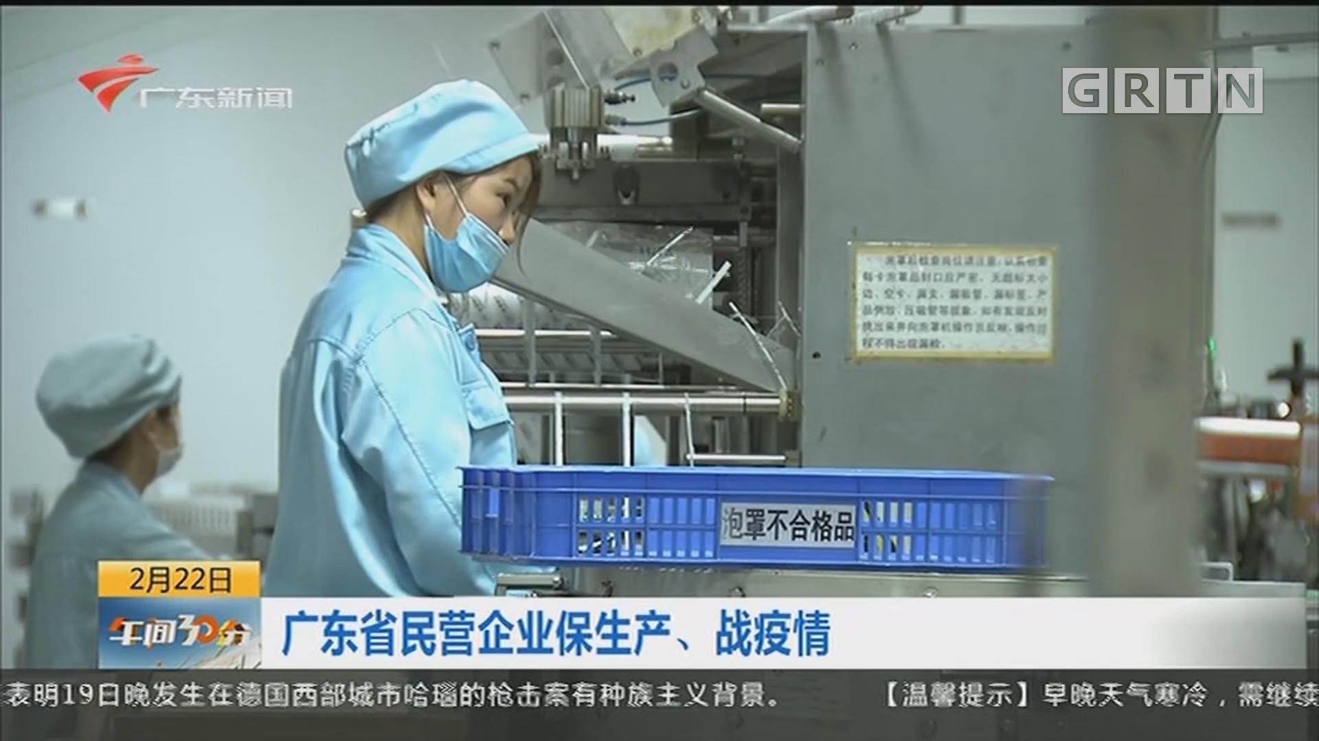 广东省民营企业保生产、战疫情