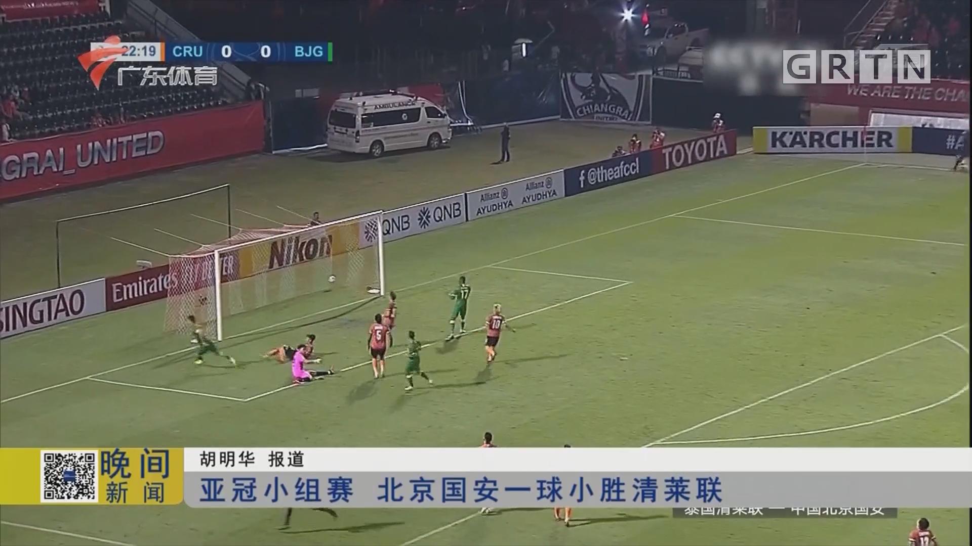 亚冠小组赛 北京国安一球小胜清莱联