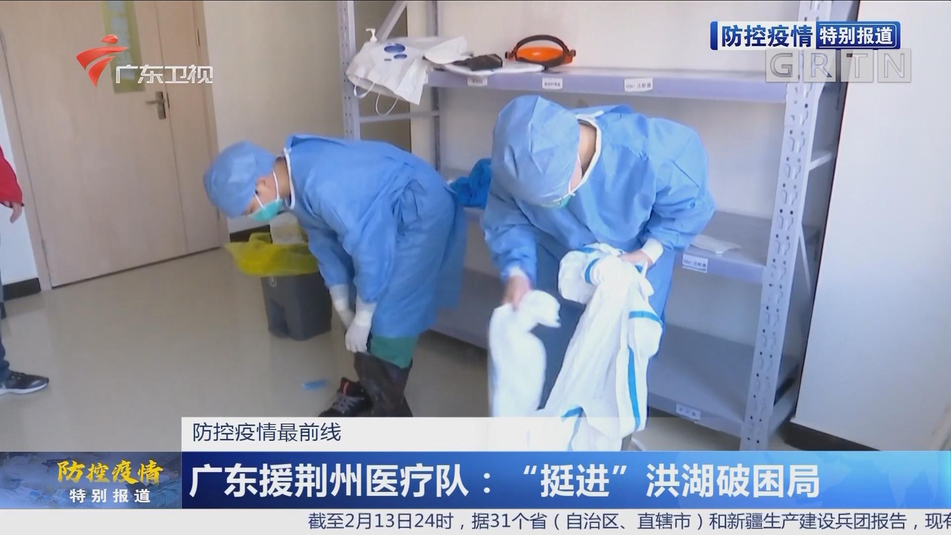 """广东援荆州医疗队:""""挺进""""洪湖破解疫情困局"""