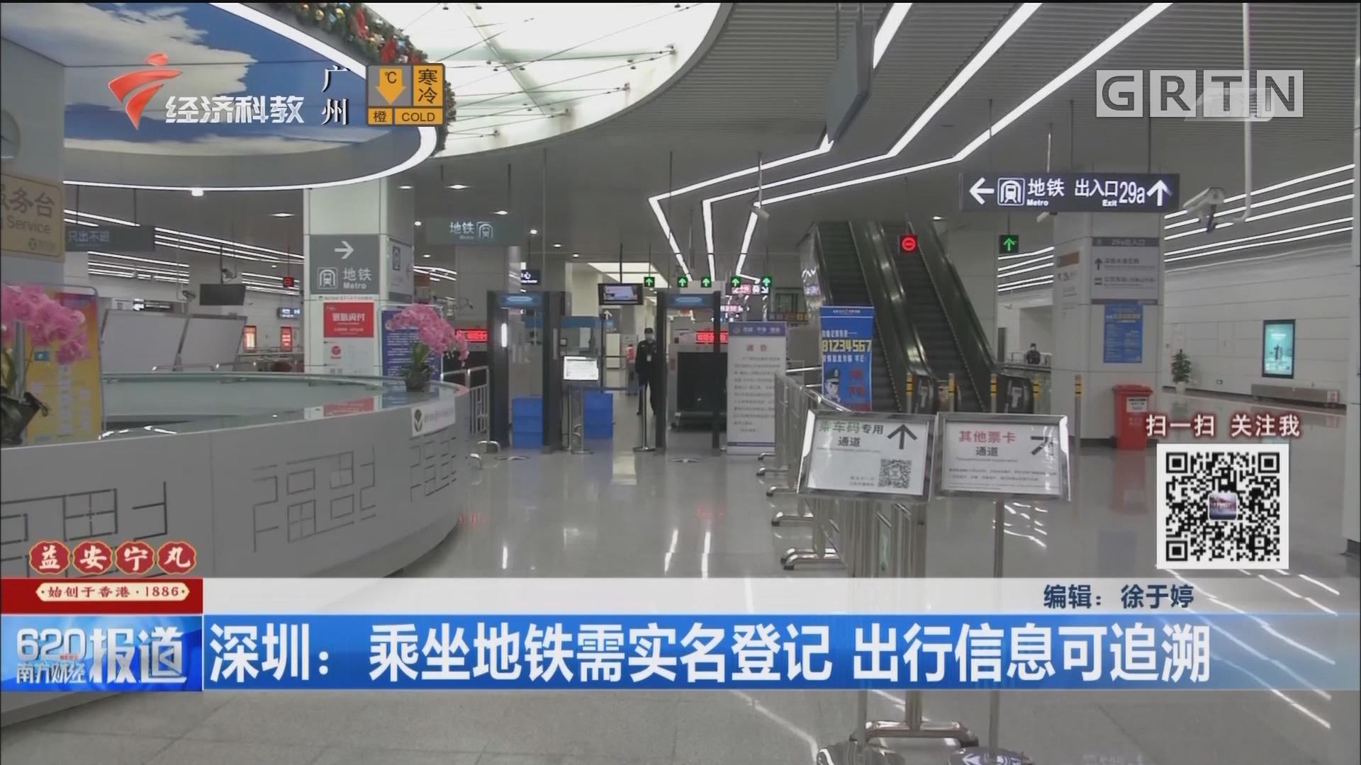 深圳:乘坐地鐵需實名登記 出行信息可追溯