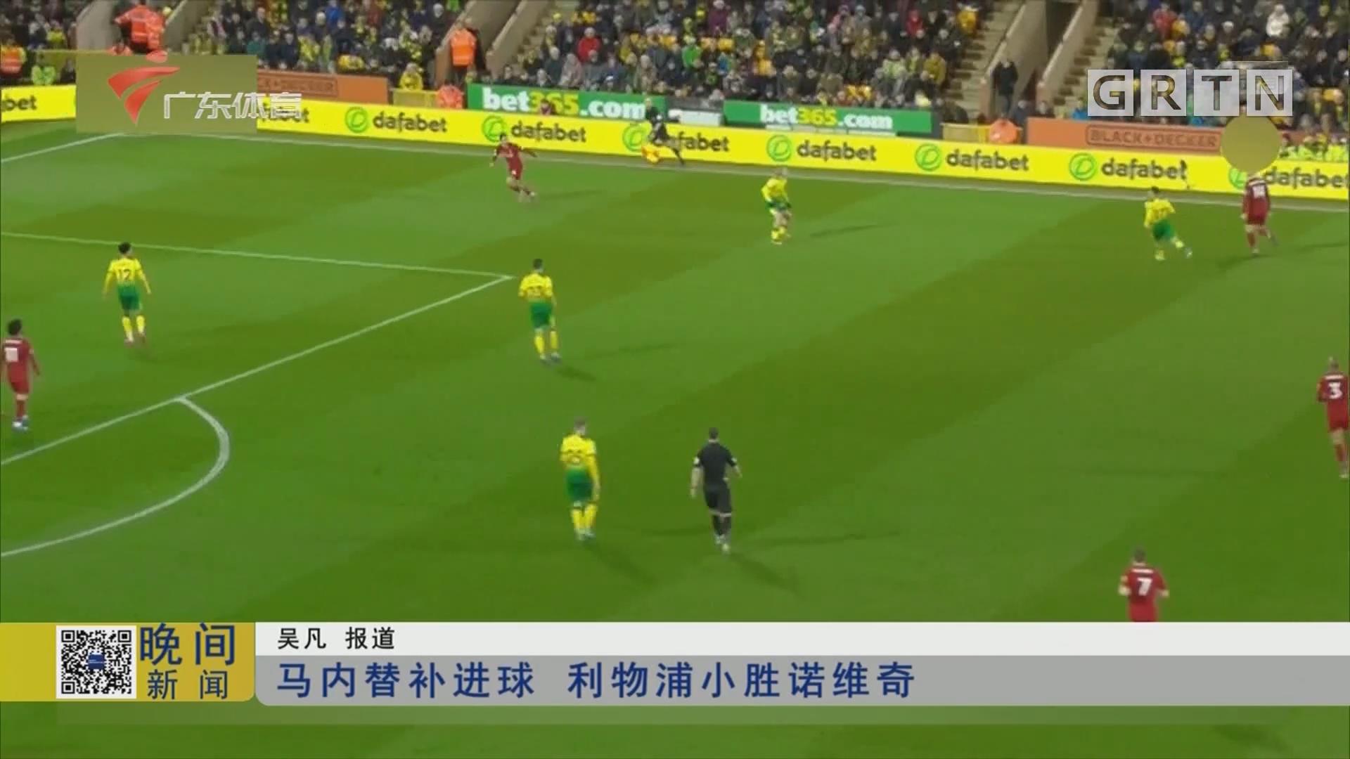马内替补进球 利物浦小胜诺维奇
