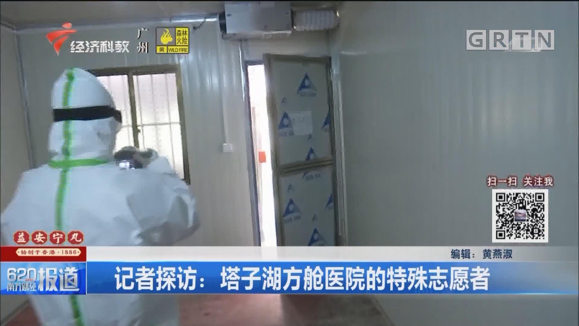 記者探訪:塔子湖方艙醫院的特殊志愿者