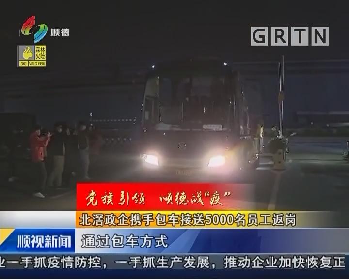 北滘政企携手包车接送5000名员工返岗