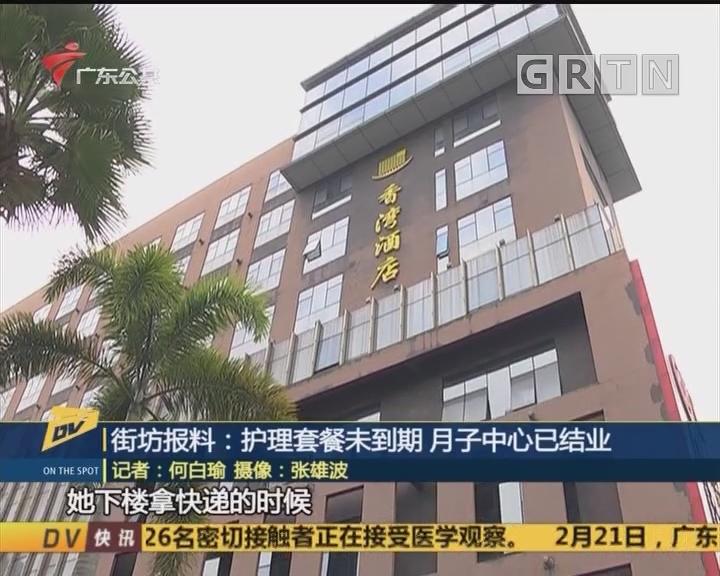 (DV現場)街坊報料:護理套餐未到期 月子中心已結業