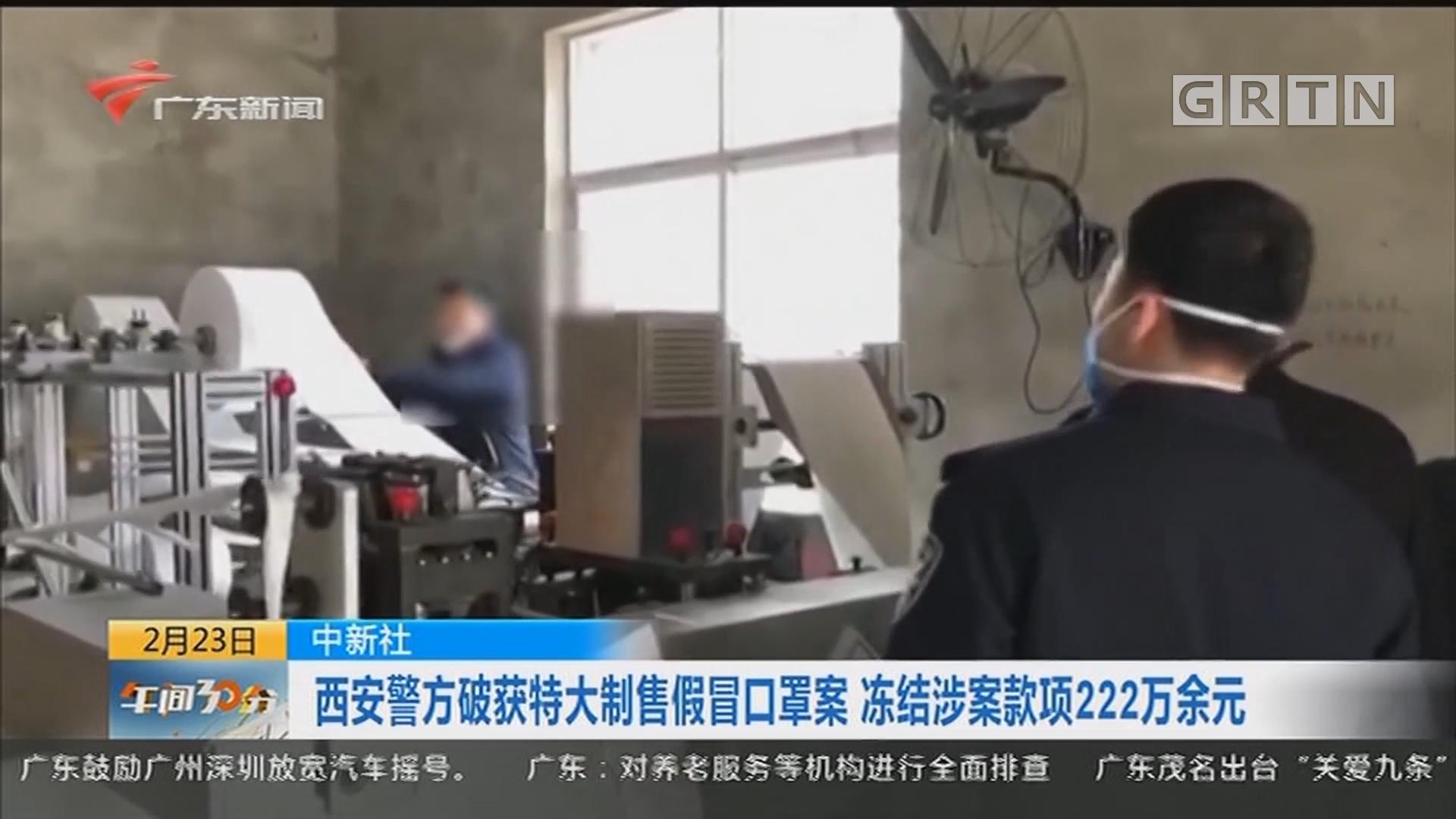 中新社:西安警方破获特大制售假冒口罩案 冻结涉案款项222万元