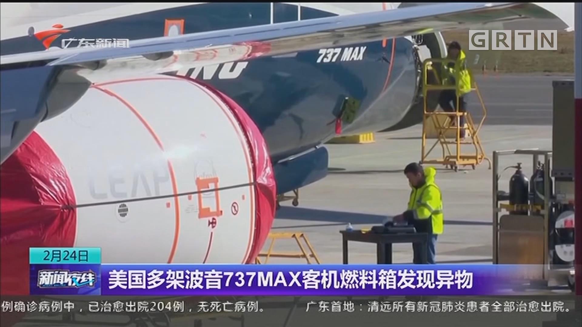 美国多架波音737MAX客机燃料箱发现异物