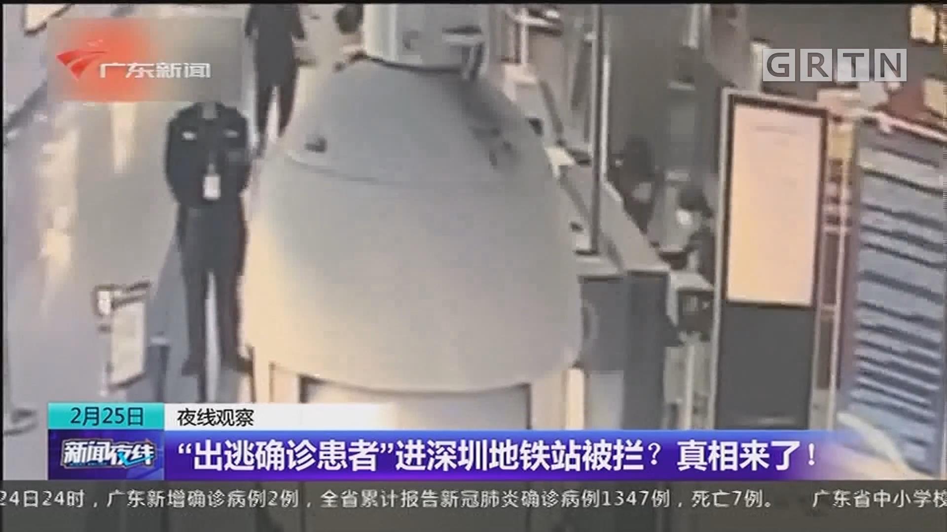 """""""出逃确诊患者""""进深圳地铁站被拦?真相来了!"""