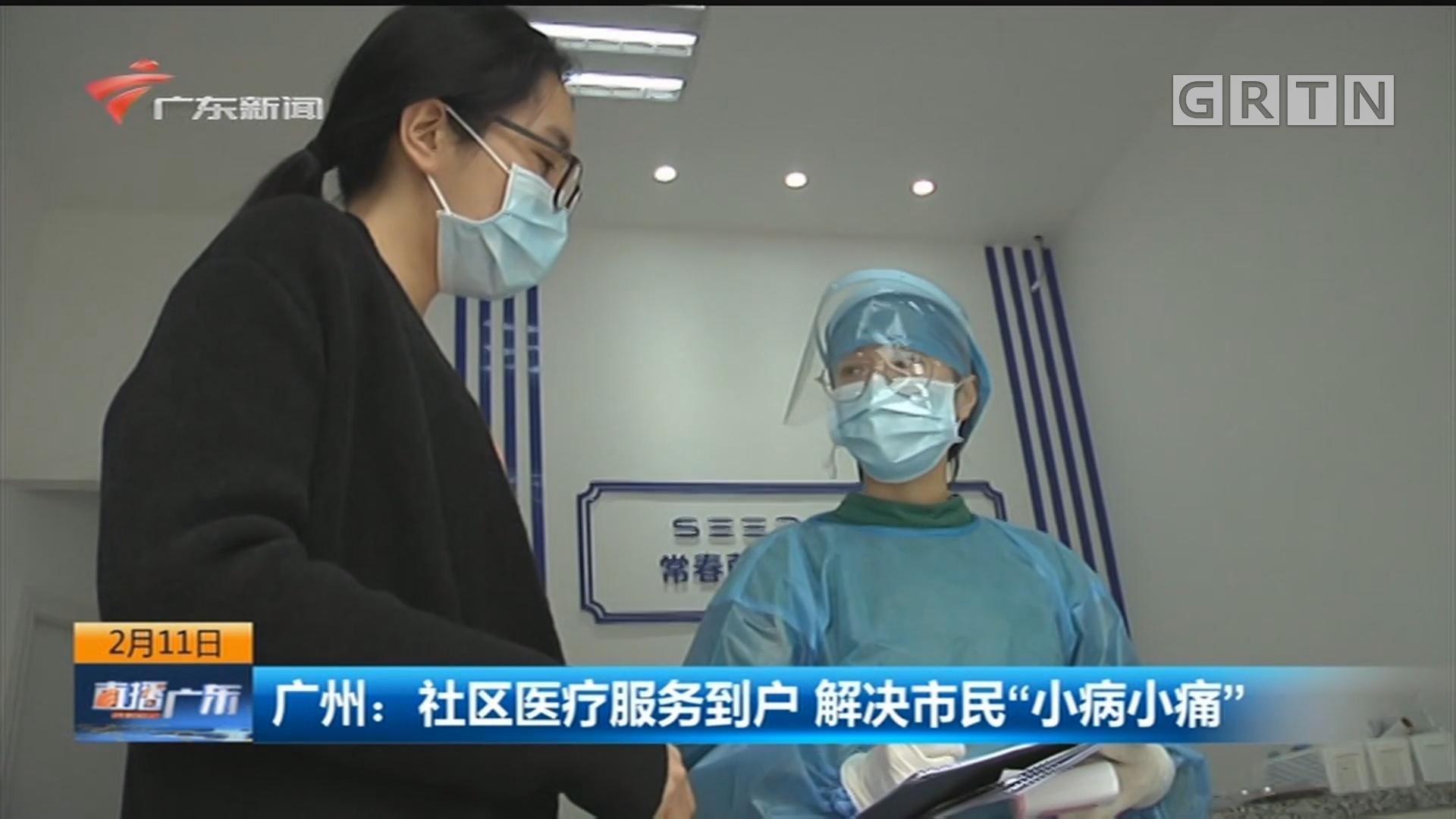 """广州:社区医疗服务到户 解决市民""""小病小痛"""""""