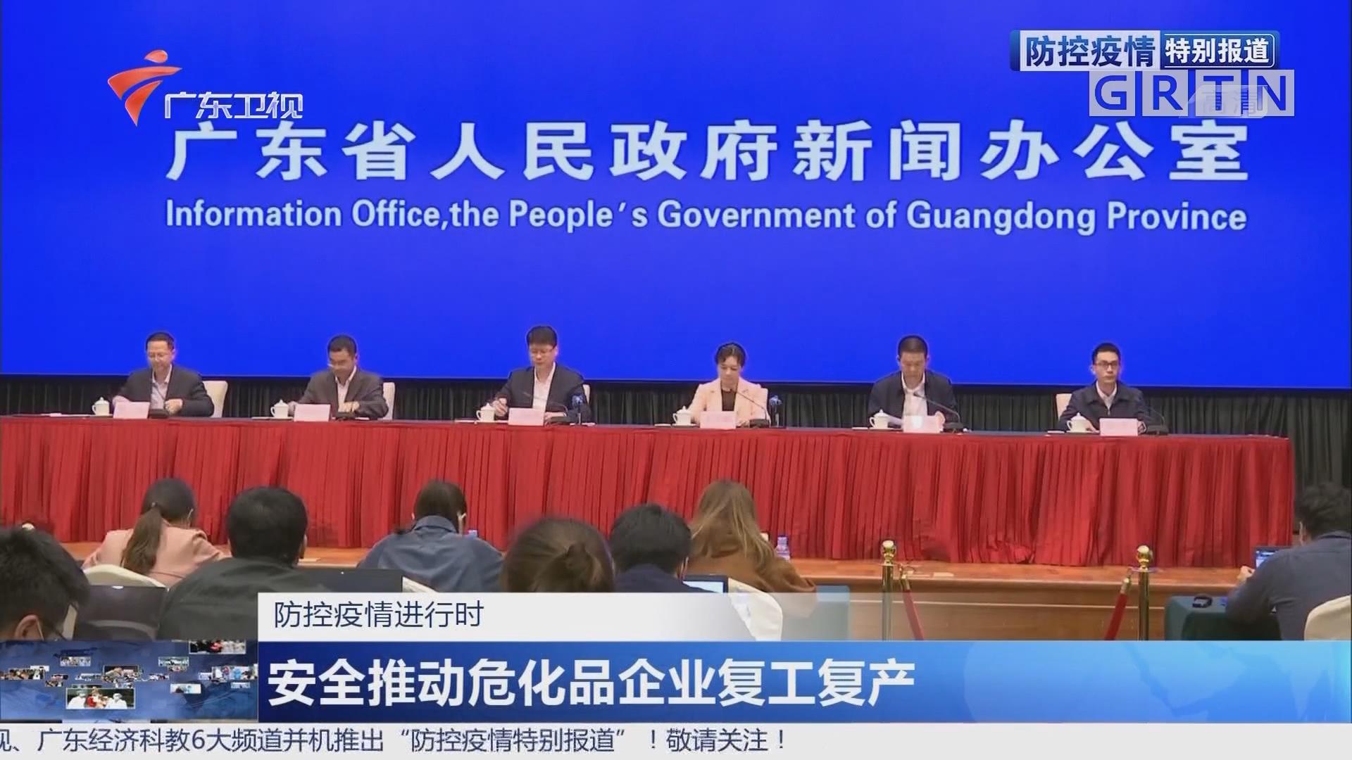 廣東省政府新聞辦疫情防控新聞發布會舉行