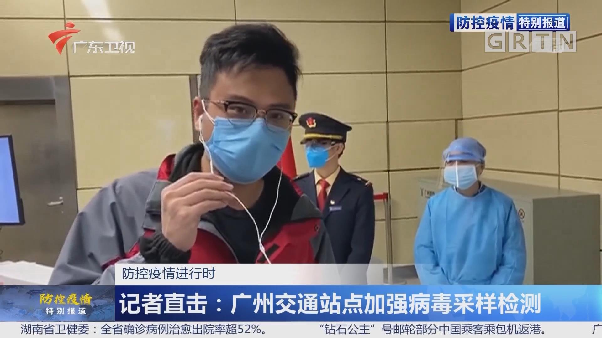 防控疫情进行时 记者直击:广州交通站点加强病毒采样检测