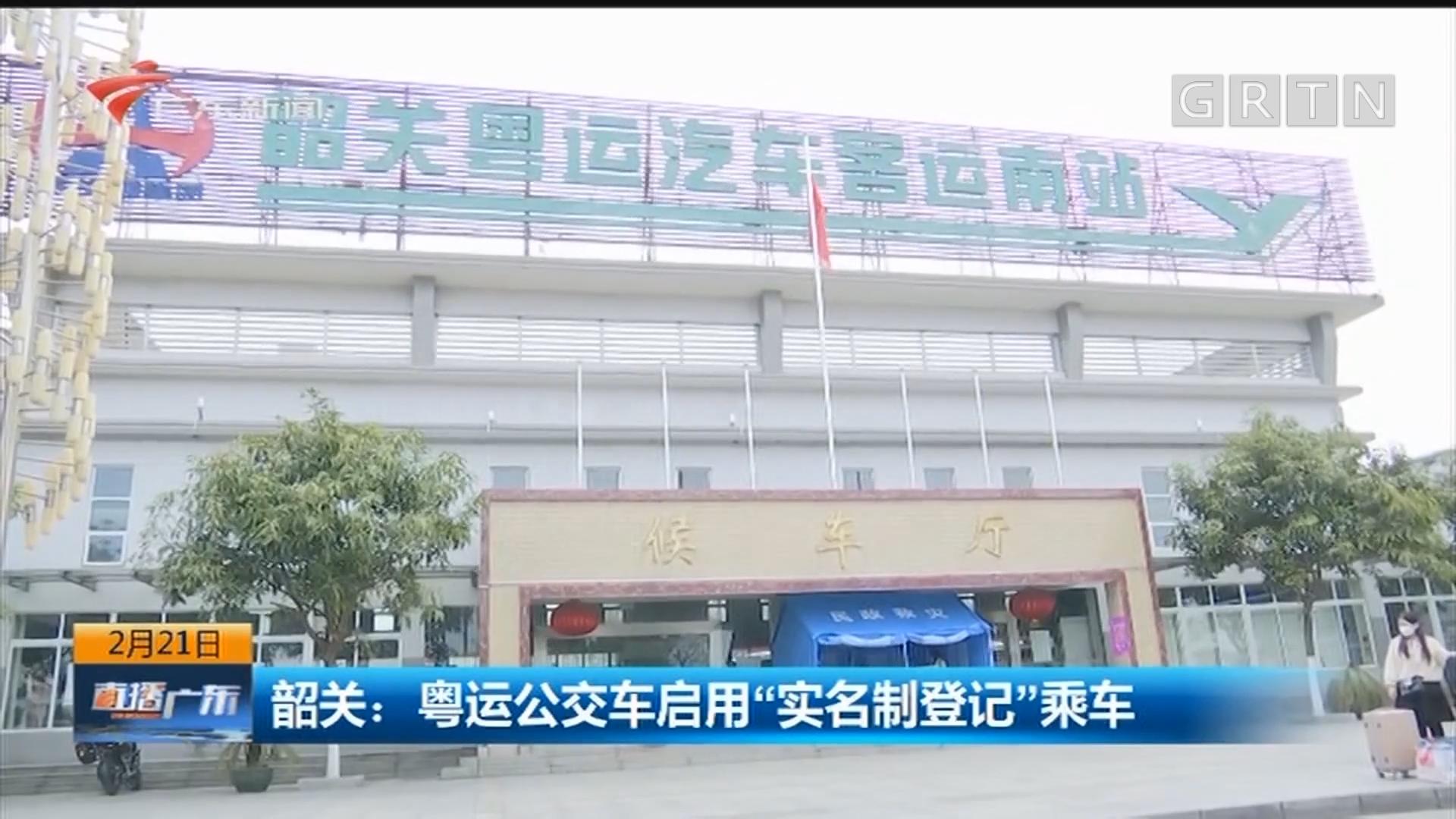 """韶关:粤运公交车启用""""实名制登记""""乘车"""