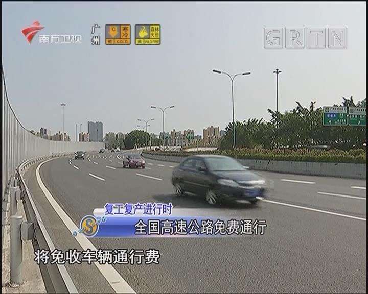 復工復產進行時 全國高速公路免費通行