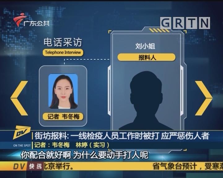 (DV現場)街坊報料:一線檢疫人員工作時被打 應嚴懲傷人者