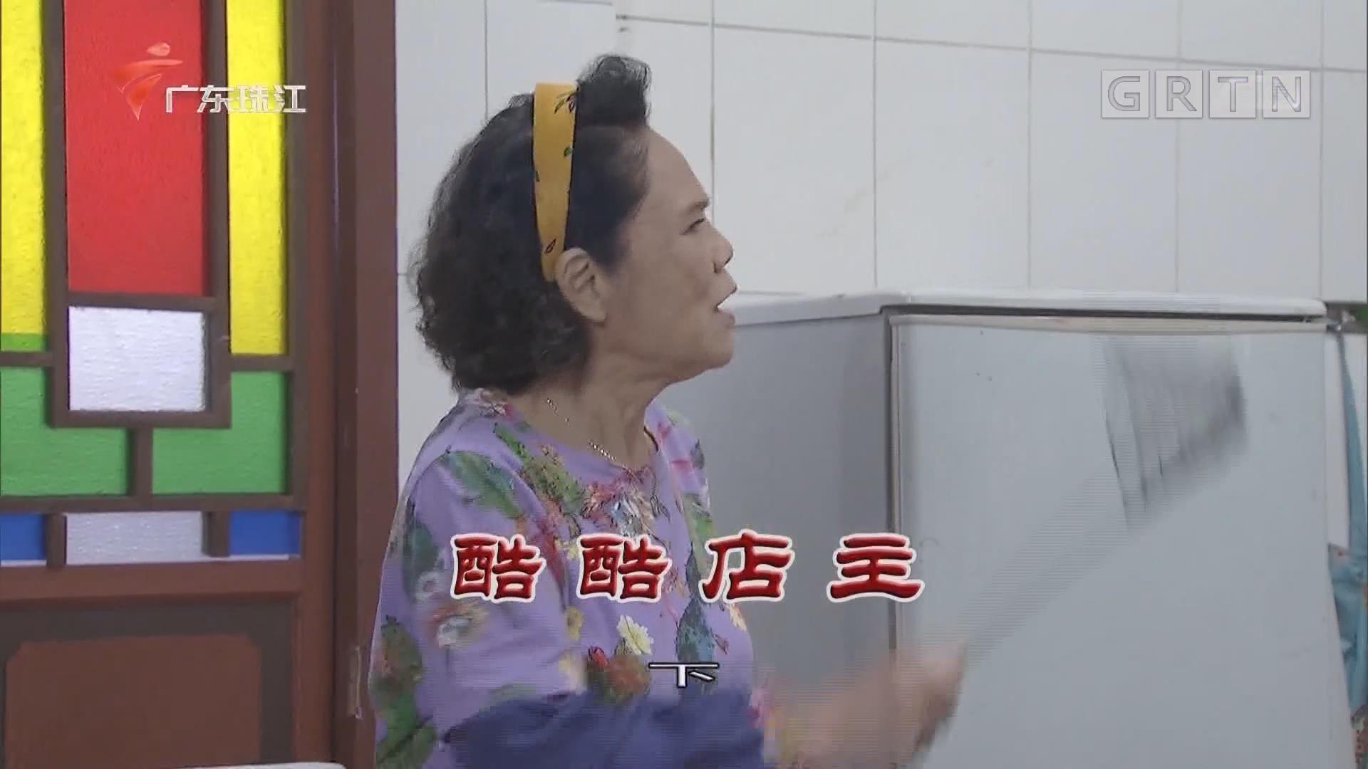 [HD][2020-02-23]外来媳妇本地郎:酷酷店主(下)