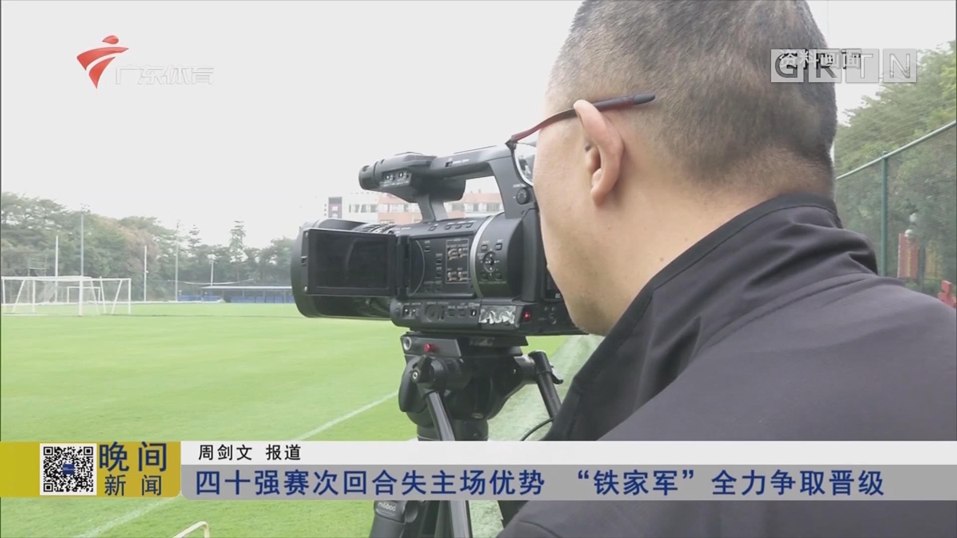 """四十强赛次回合失主场优势 """"铁家军""""全力争取晋级"""