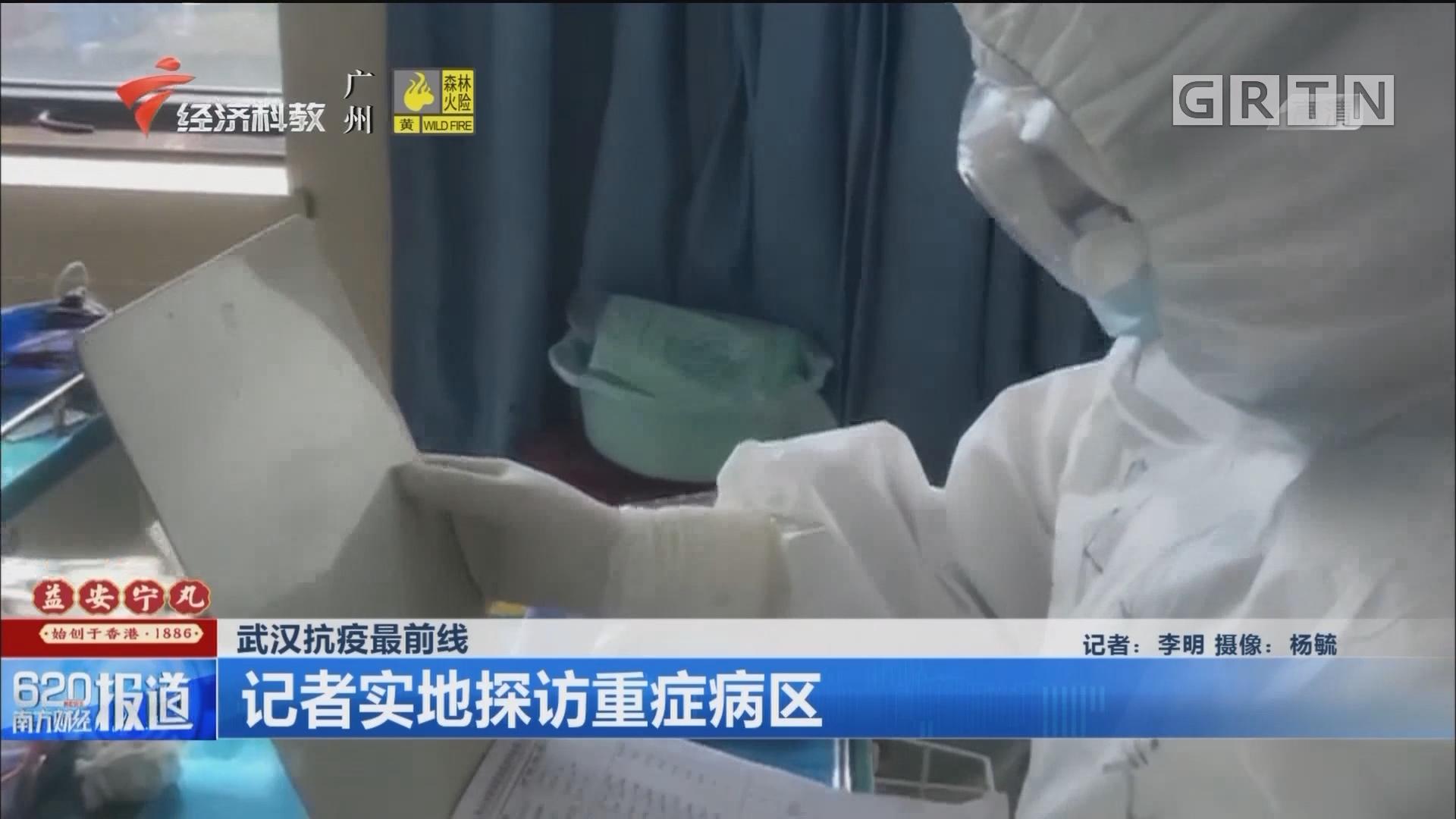 武汉抗疫最前线 记者实地探访重症病区
