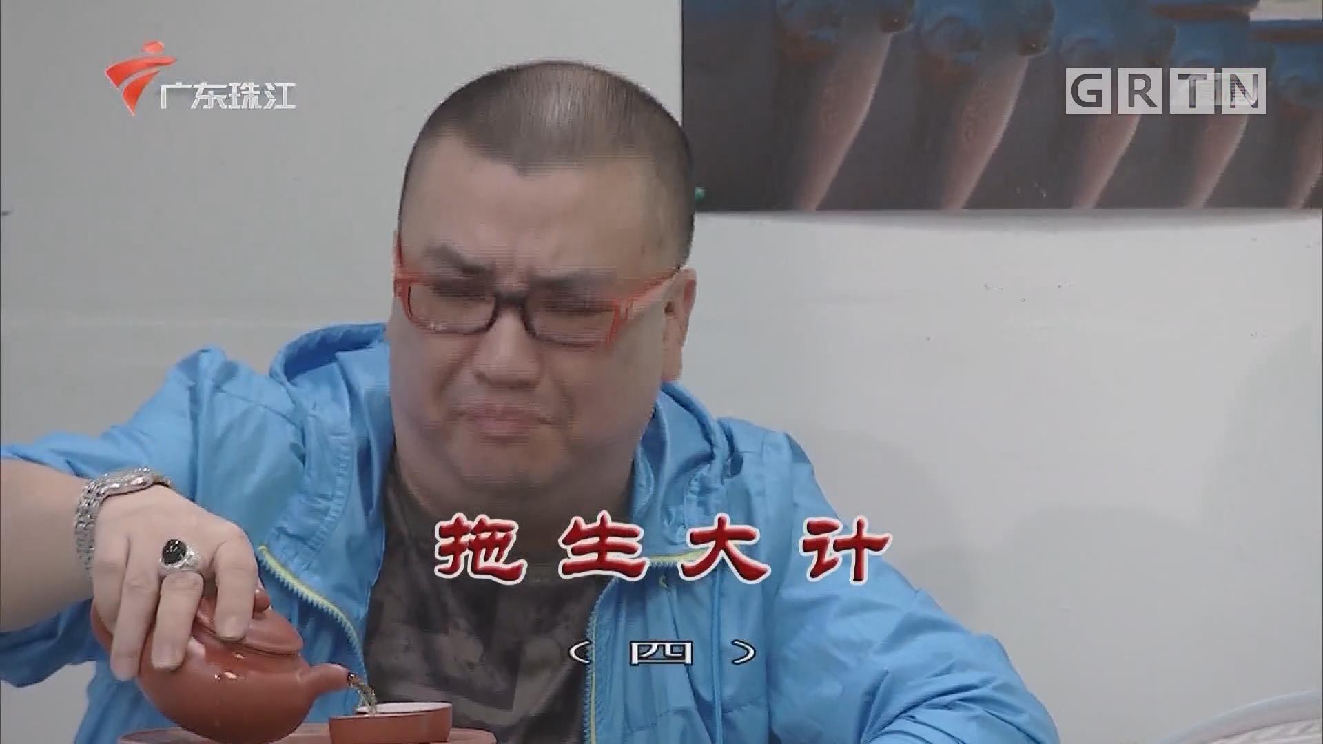 [HD][2020-02-09]外来媳妇本地郎:拖生大计(四)