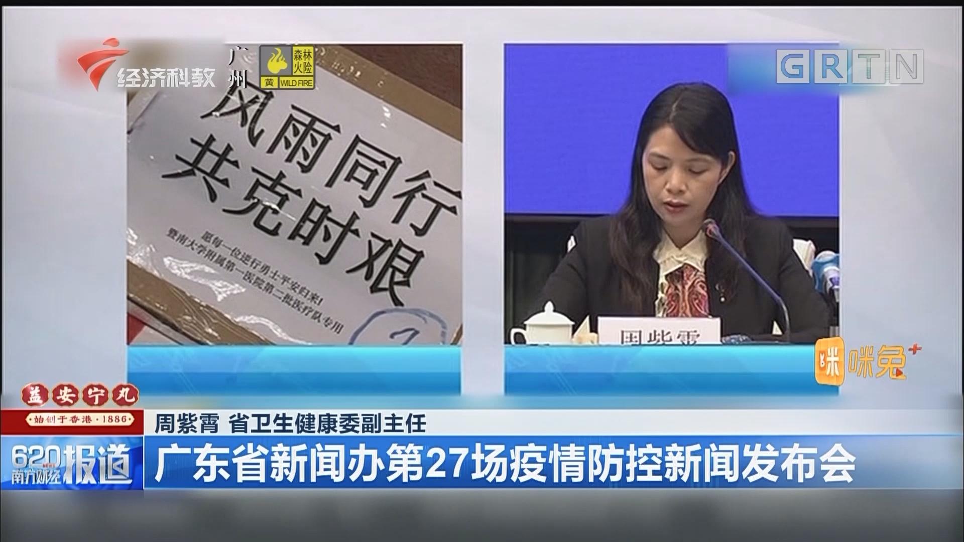 广东省新闻办第27场疫情防控新闻发布会