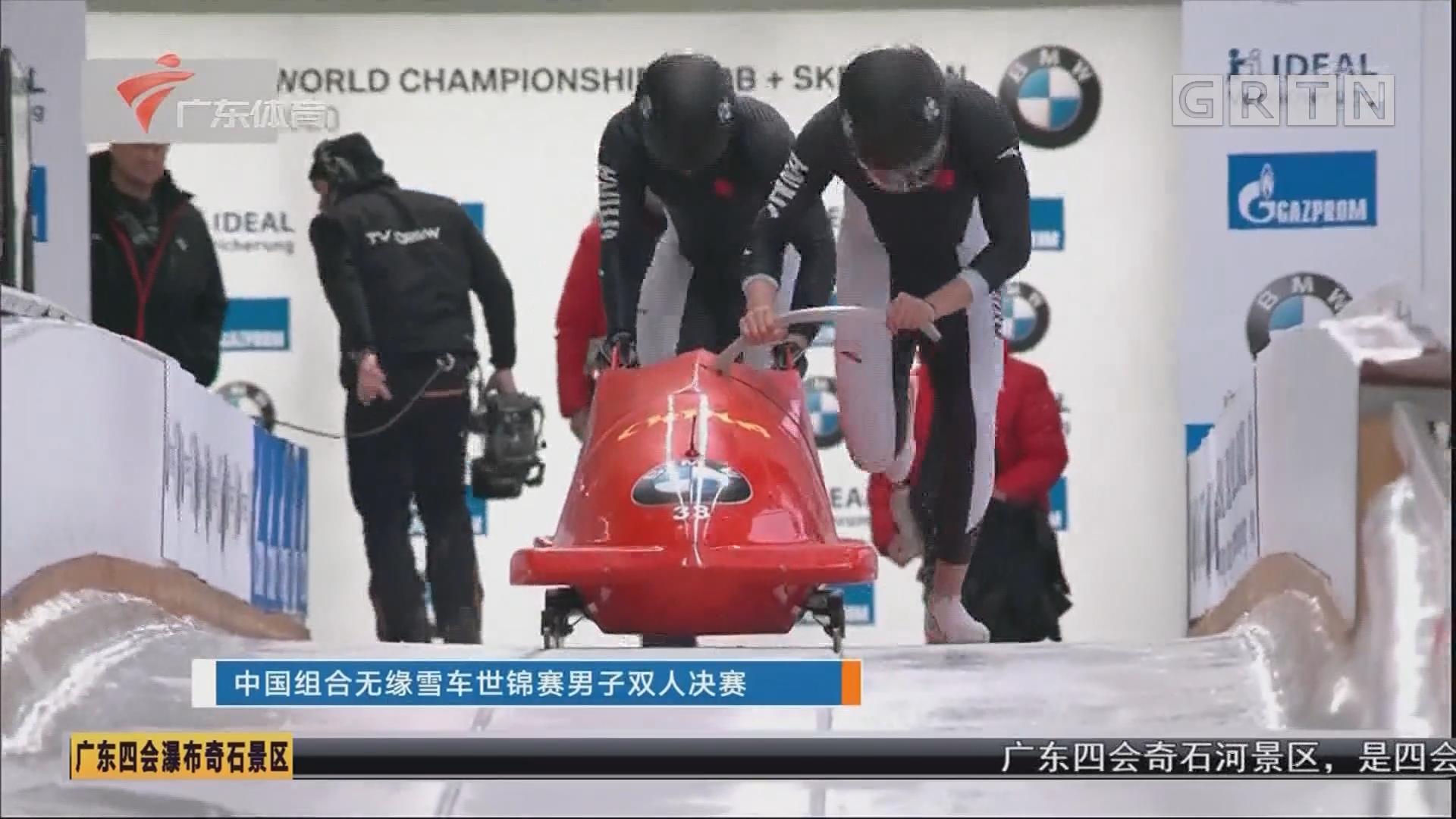 中国组合无缘雪车世锦赛男子双人决赛
