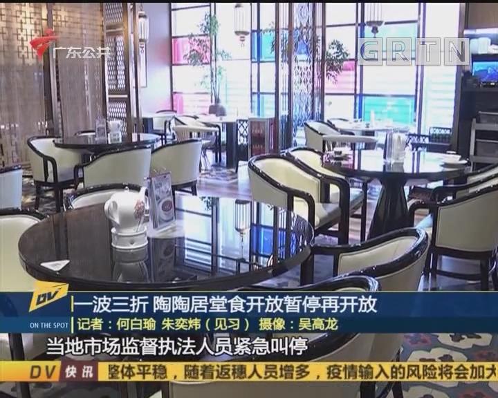 (DV現場)一波三折 陶陶居堂食開放暫停再開放