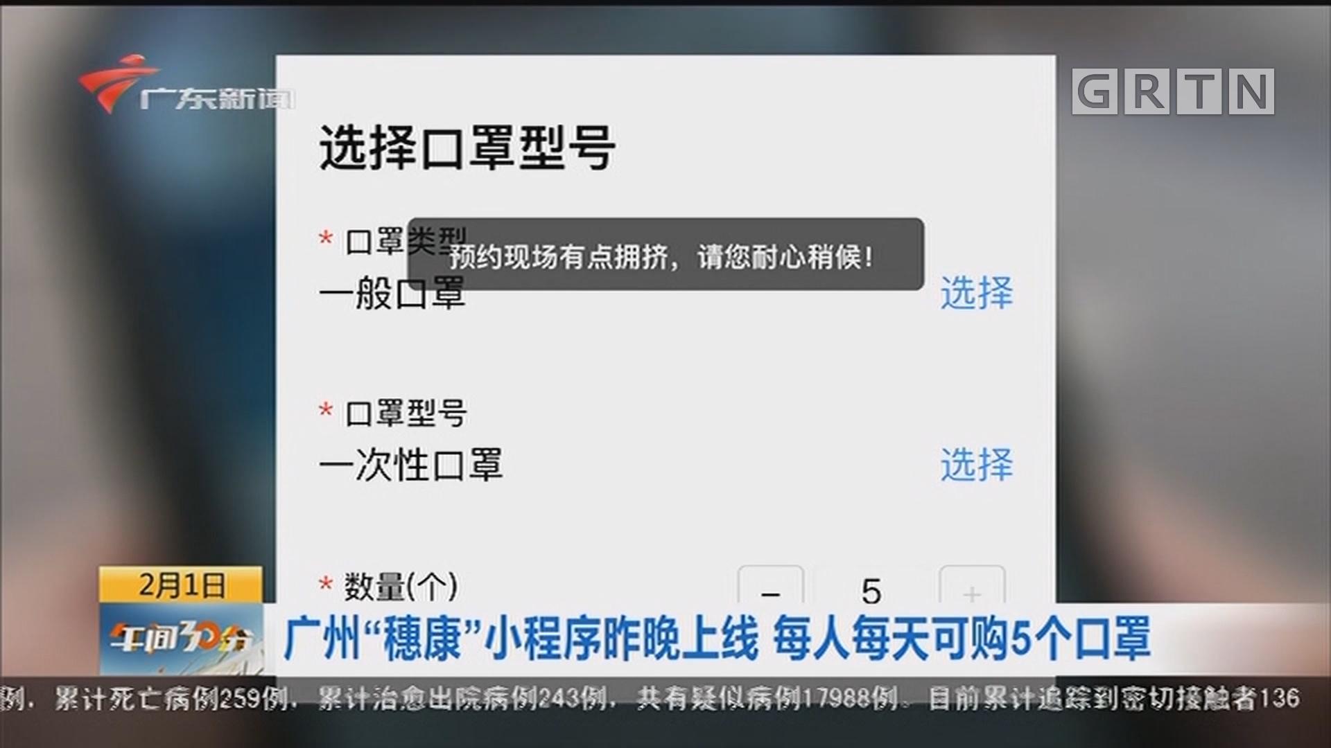 """广州""""穗康""""小程序昨晚上线 每人每天可购5个口罩"""