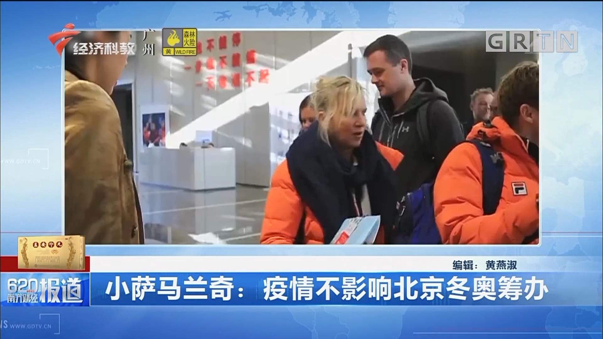 小萨马兰奇:疫情不影响北京冬奥筹办