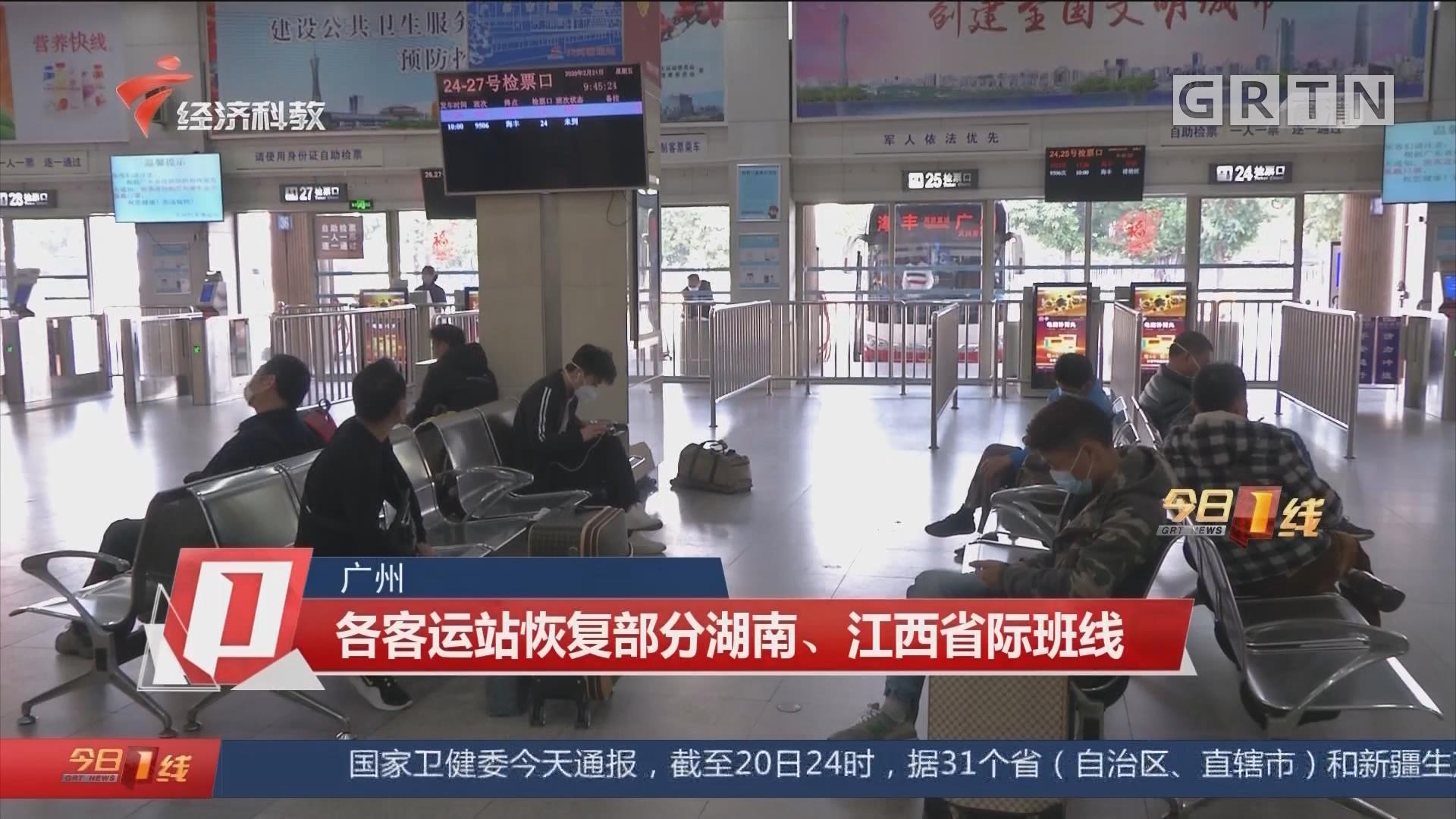 广州:各客运站恢复部分湖南、江西省际班线