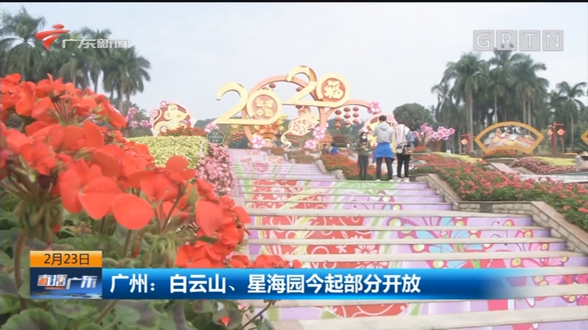 广州:白云山、星海园今起部分开放