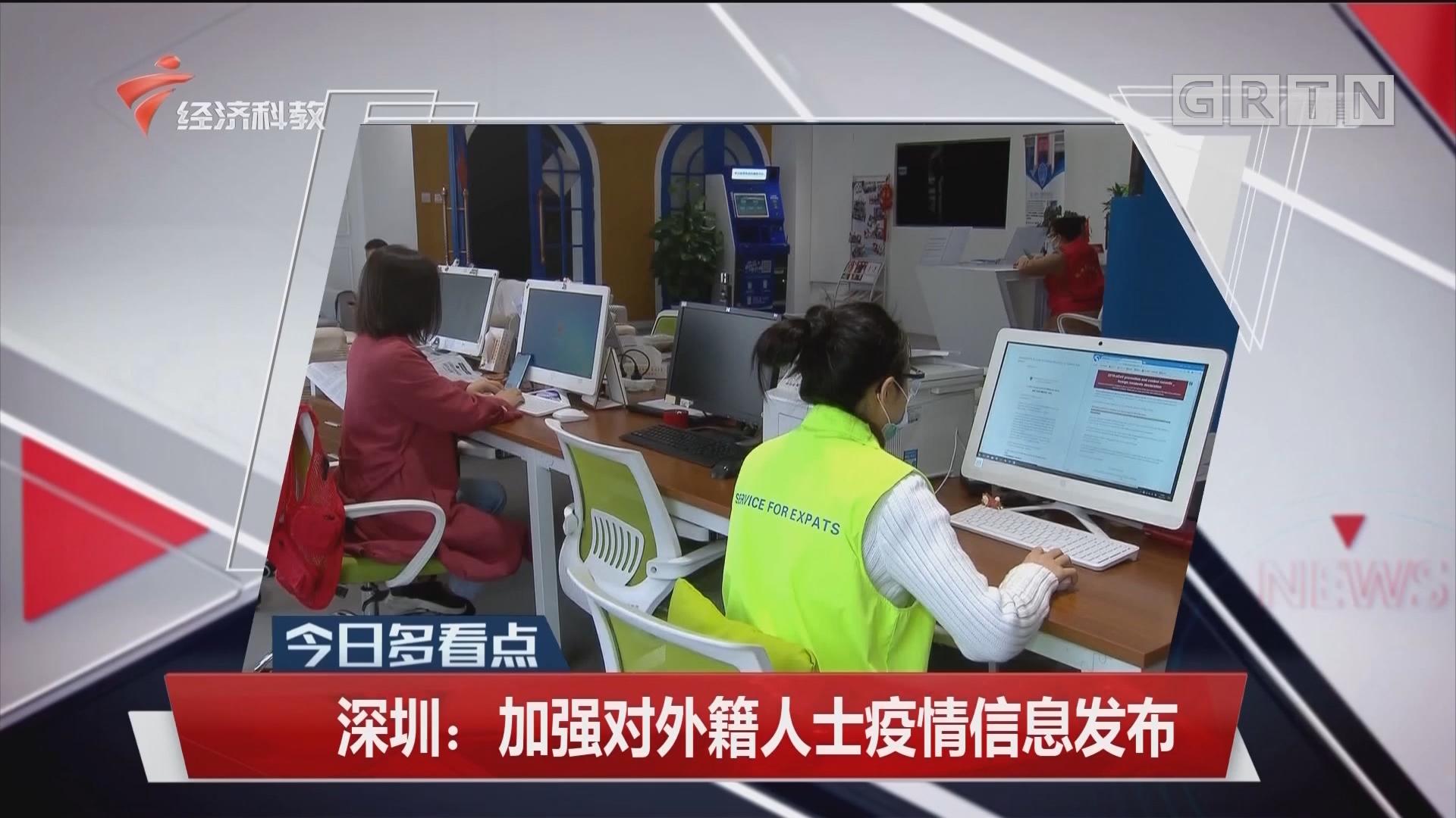 深圳:加强对外籍人士疫情信息发布