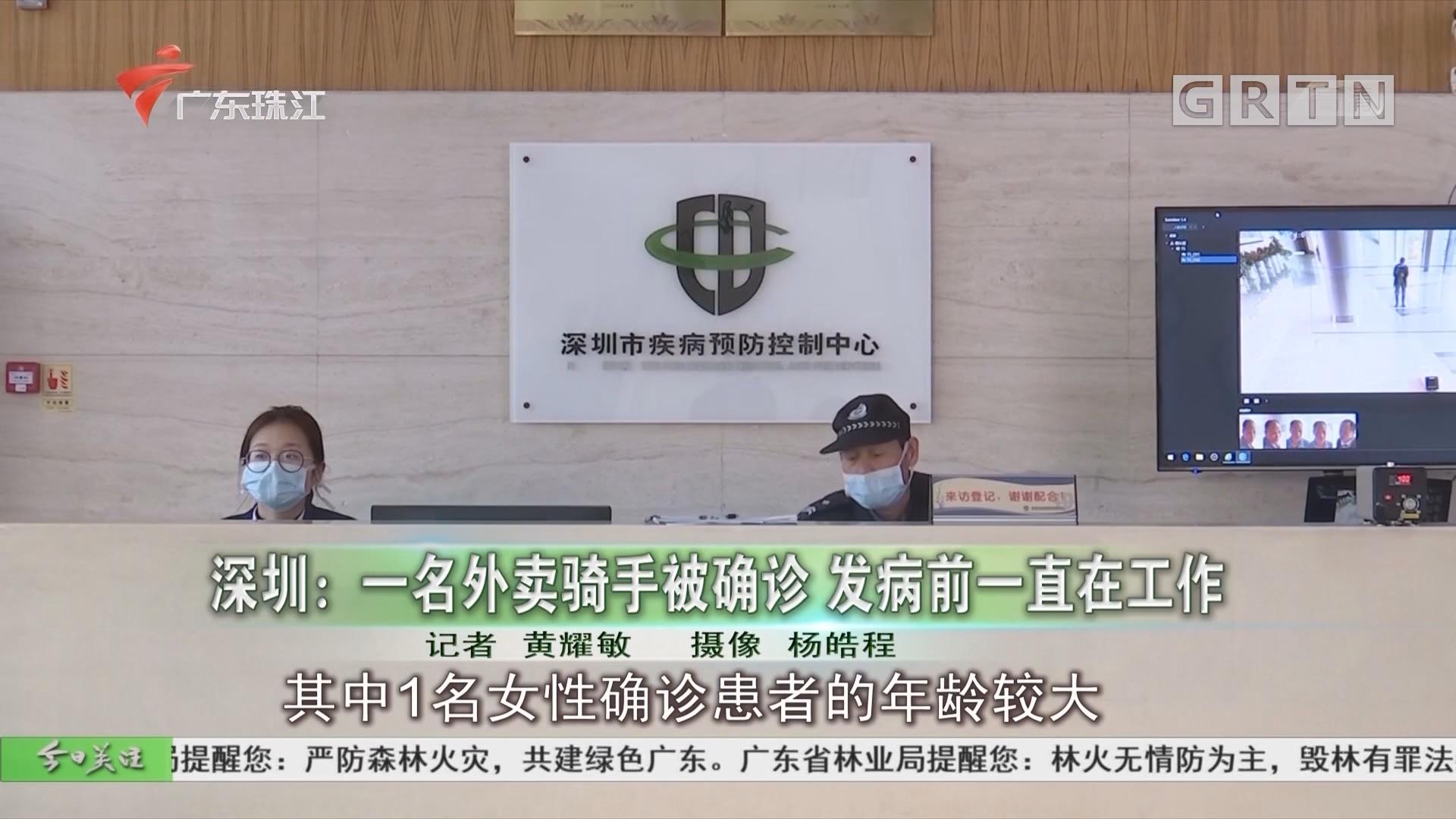 深圳:一名外卖骑手被确诊 发病前一直在工作
