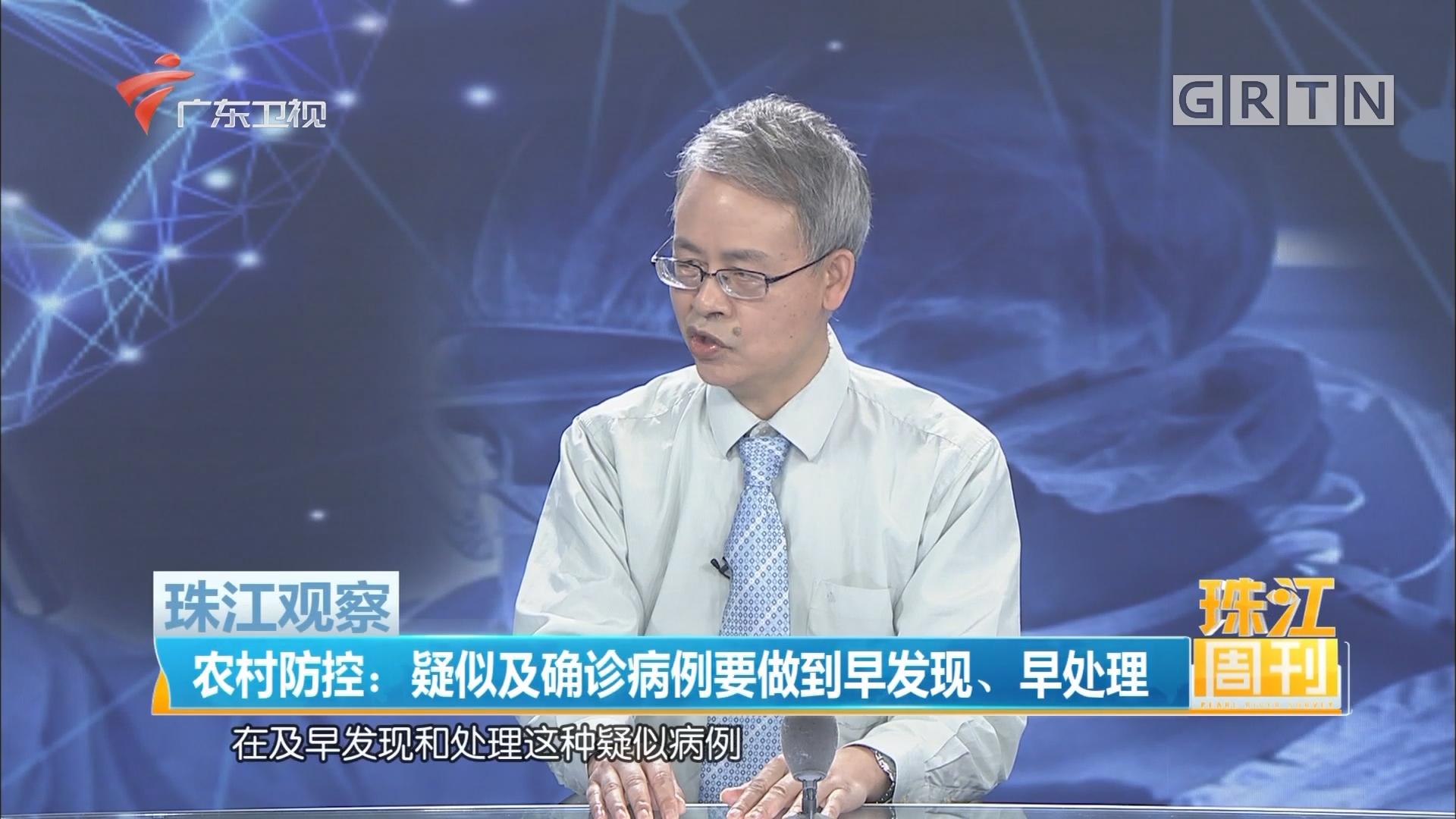 珠江观察 农村防控:疑似及确诊病例要做到早发现、早处理