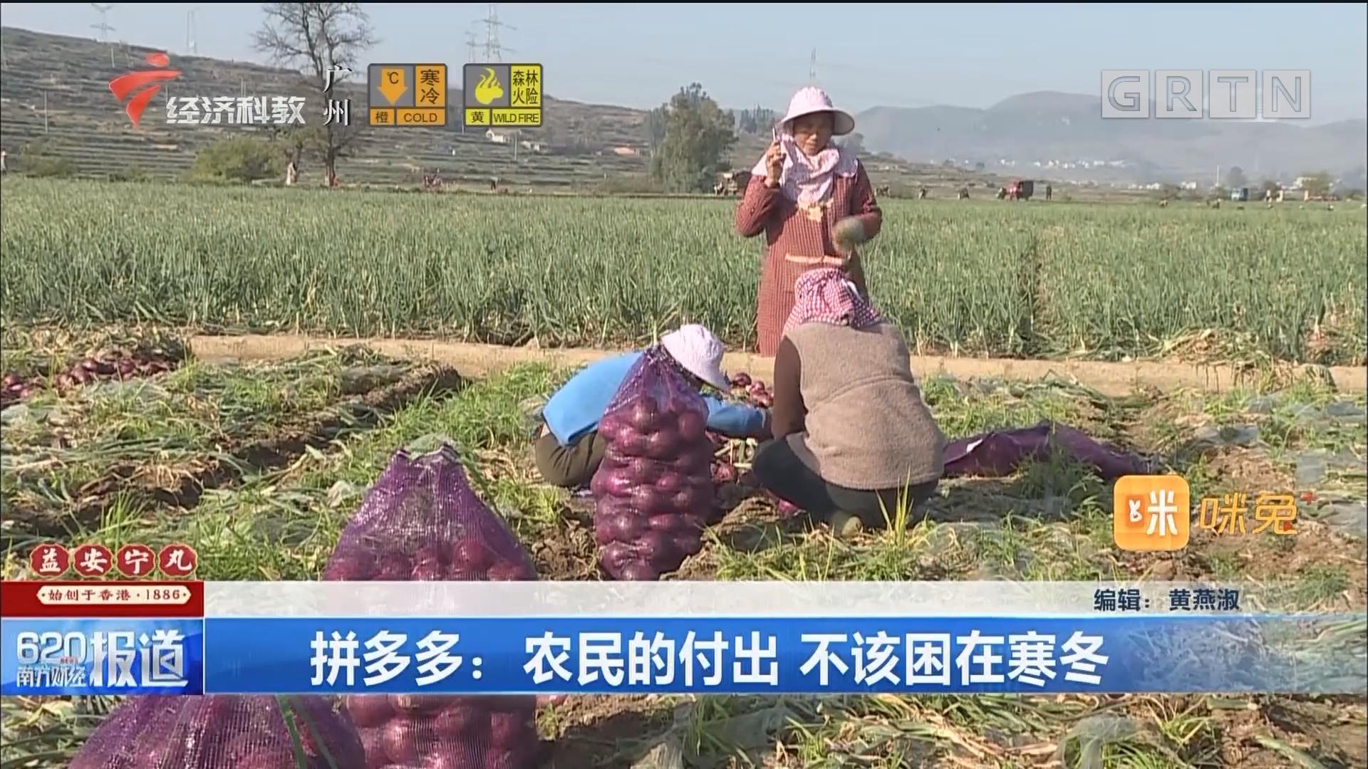 拼多多:農民的付出 不該困在寒冬
