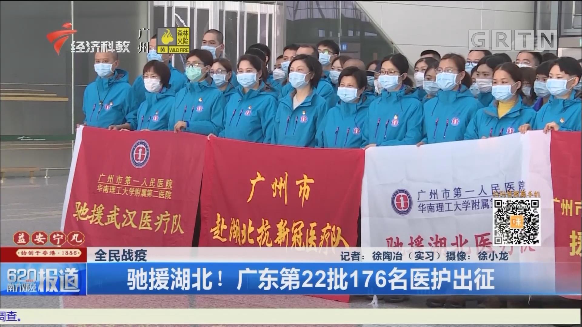 全民战疫:驰援湖北!广东第22批176名医护出征