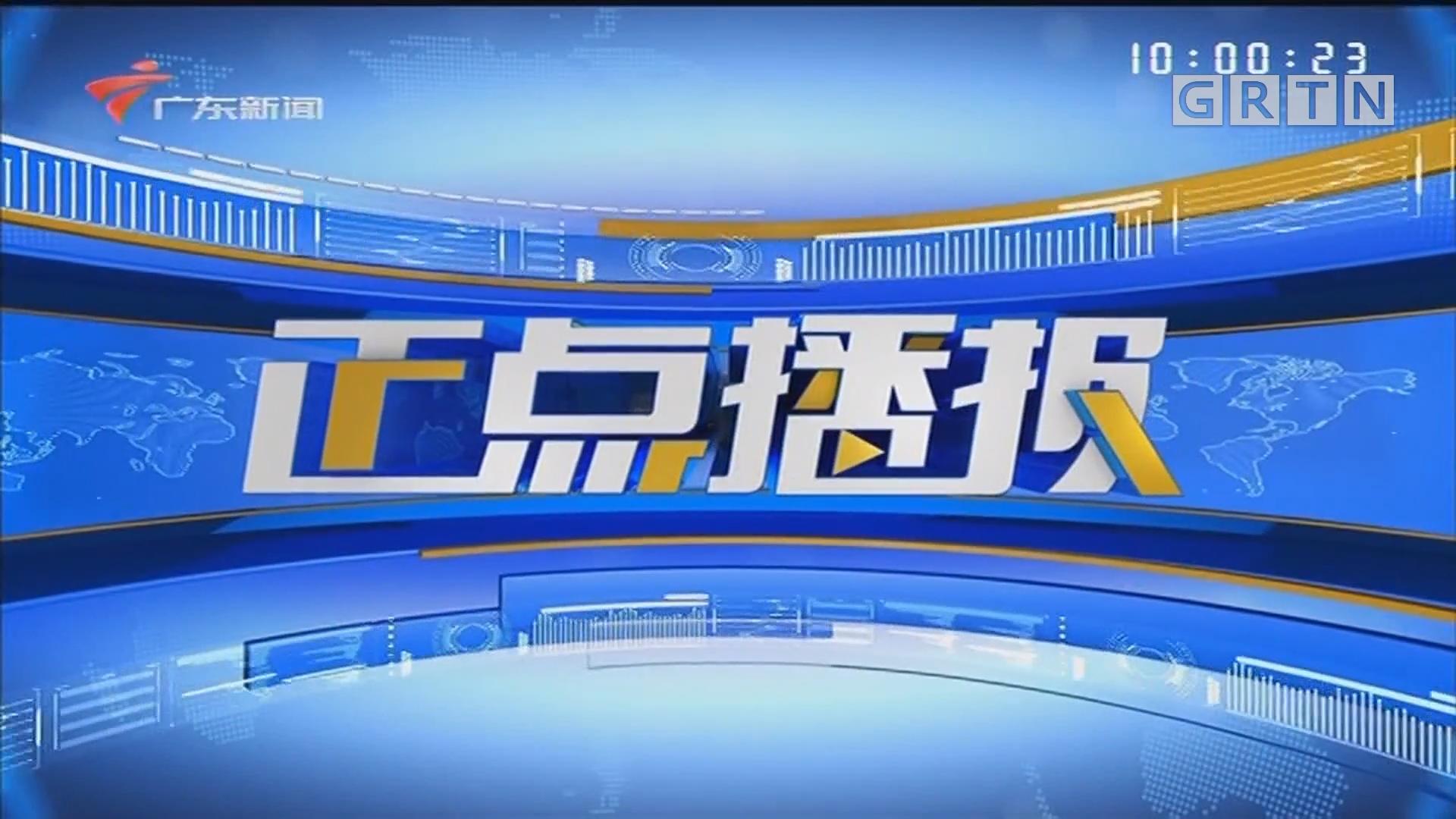[HD][2020-02-27-10:00]正点播报:广州市政府新闻办举行疫情防控保障专题新闻通气会