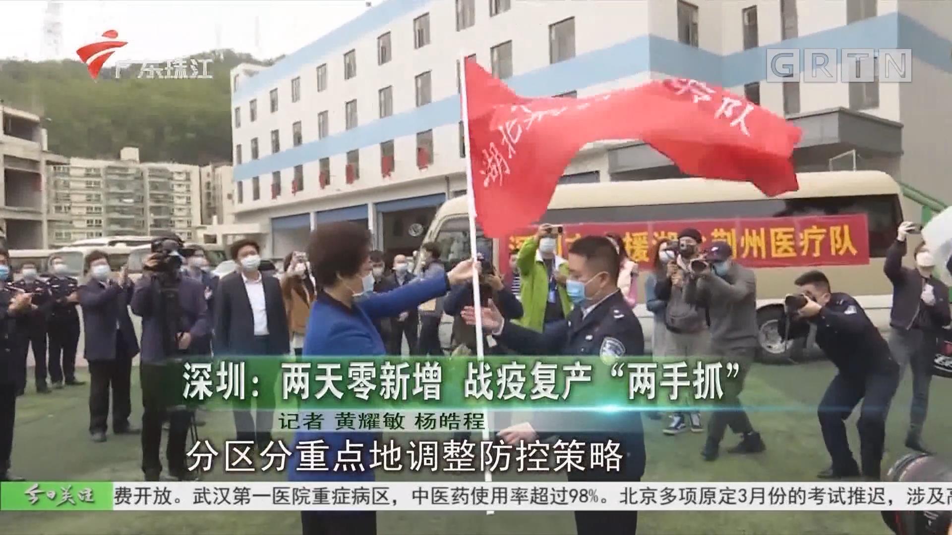 """深圳:兩天零新增 戰疫復產""""兩手抓"""""""
