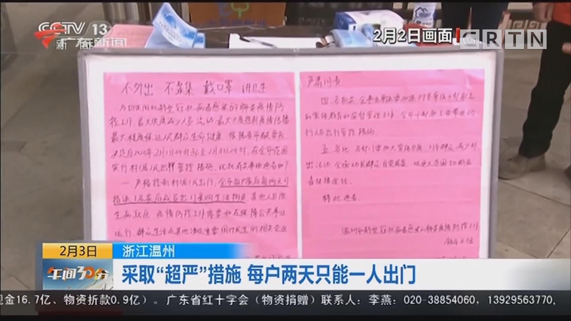 """浙江温州:采取""""超严""""措施 每户每天只能一人出门"""
